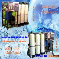 0.5T贝博平台水处理设备