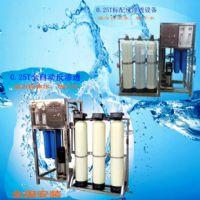 0.25T贝博平台水处理设备