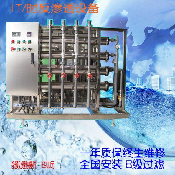 1T贝博平台水处理设备在线清洗款