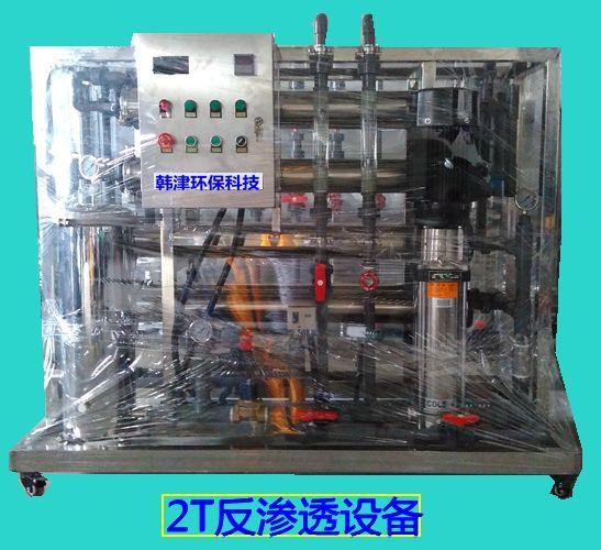 2T贝博平台水处理设备在线清洗款