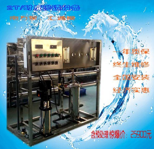 2T贝博平台水处理设备标配款