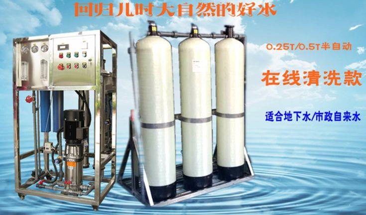 0.25/0.5T手动贝博平台水处理设备在线清洗款