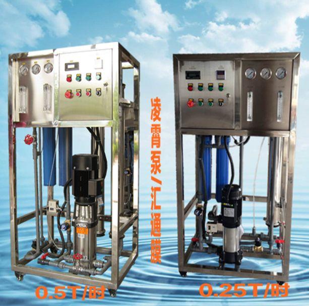 0.25-0.5T贝博平台水处理设备简易机清洗款