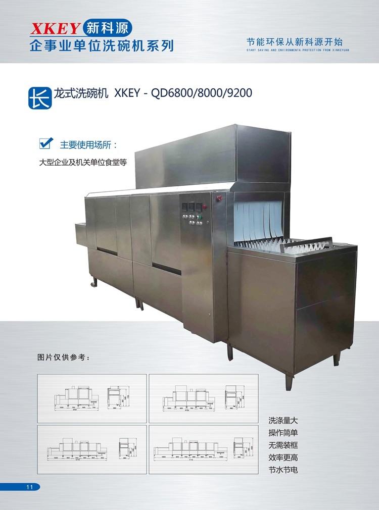 企事业单位洗碗机系列