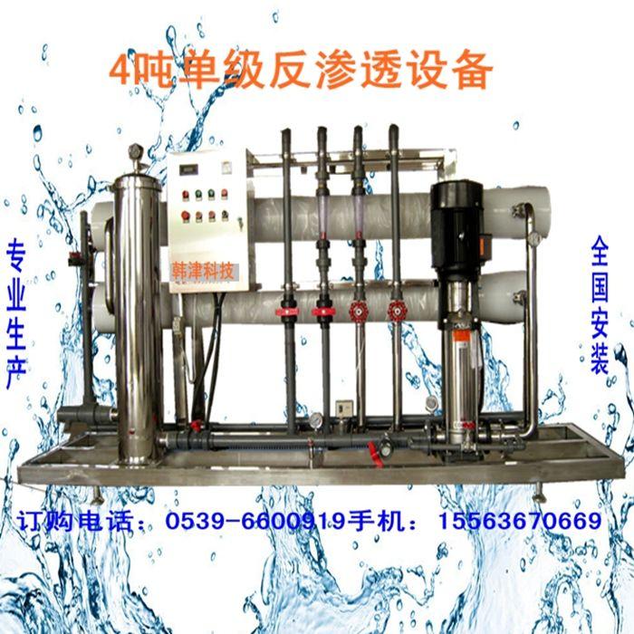 工业4吨大型贝博平台水处理设备直饮水工程 养殖业商用纯水机净水器