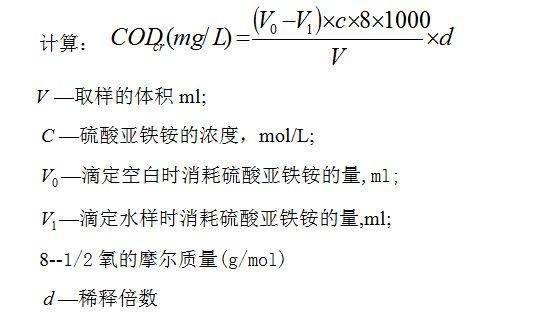 污水处理过程中各指标的测定方法(一)