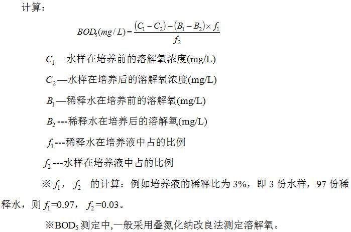 污水处理过程中各指标的测定方法(三)
