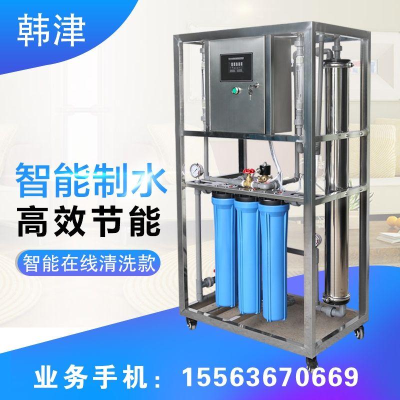 大型工业RO贝博平台纯净水设备 商用0.3/0.6吨纯水机器水处理过滤器