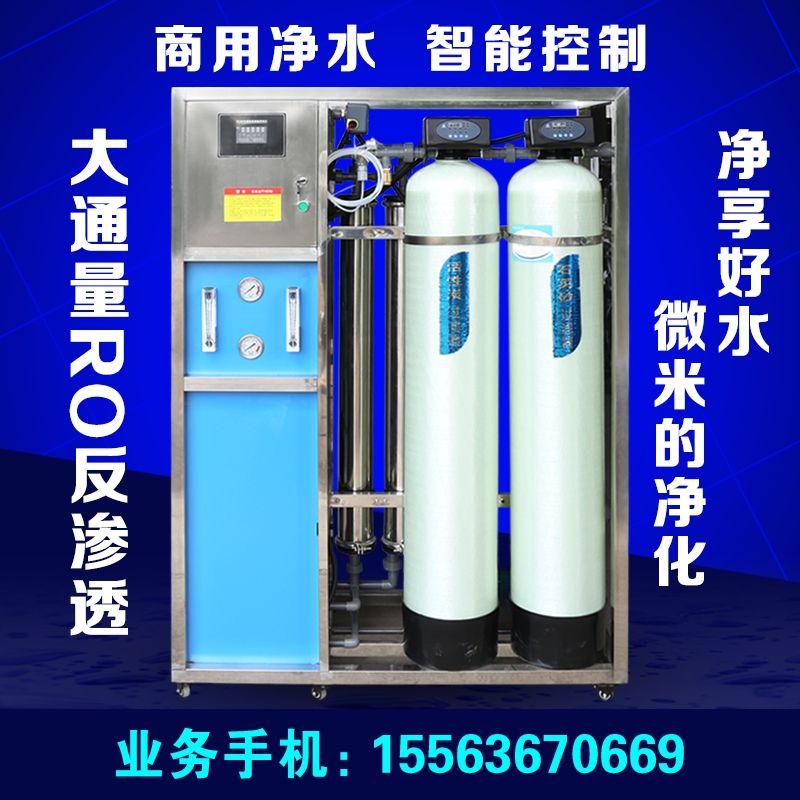 智能工业贝博平台水处理设备 商用0.3/0.6净水机器纯水机自动售水机