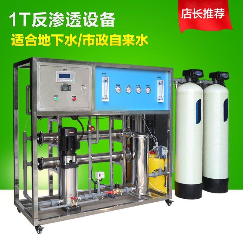 1吨全自动工业RO贝博平台净水设备