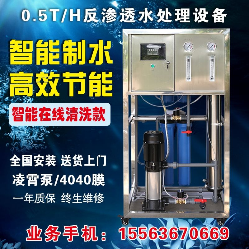 6吨工业贝博平台水处理设备 商用纯净水玻璃水桶装水净化设备净水机